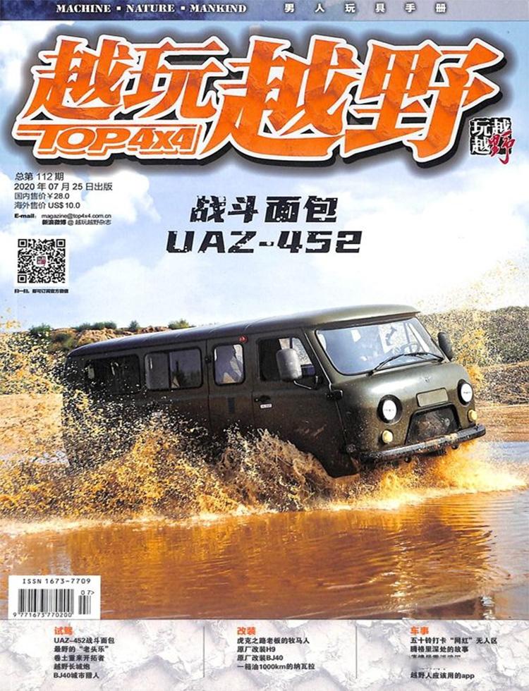 越玩越野杂志
