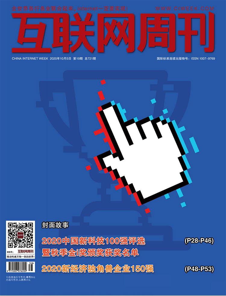 互联网周刊杂志