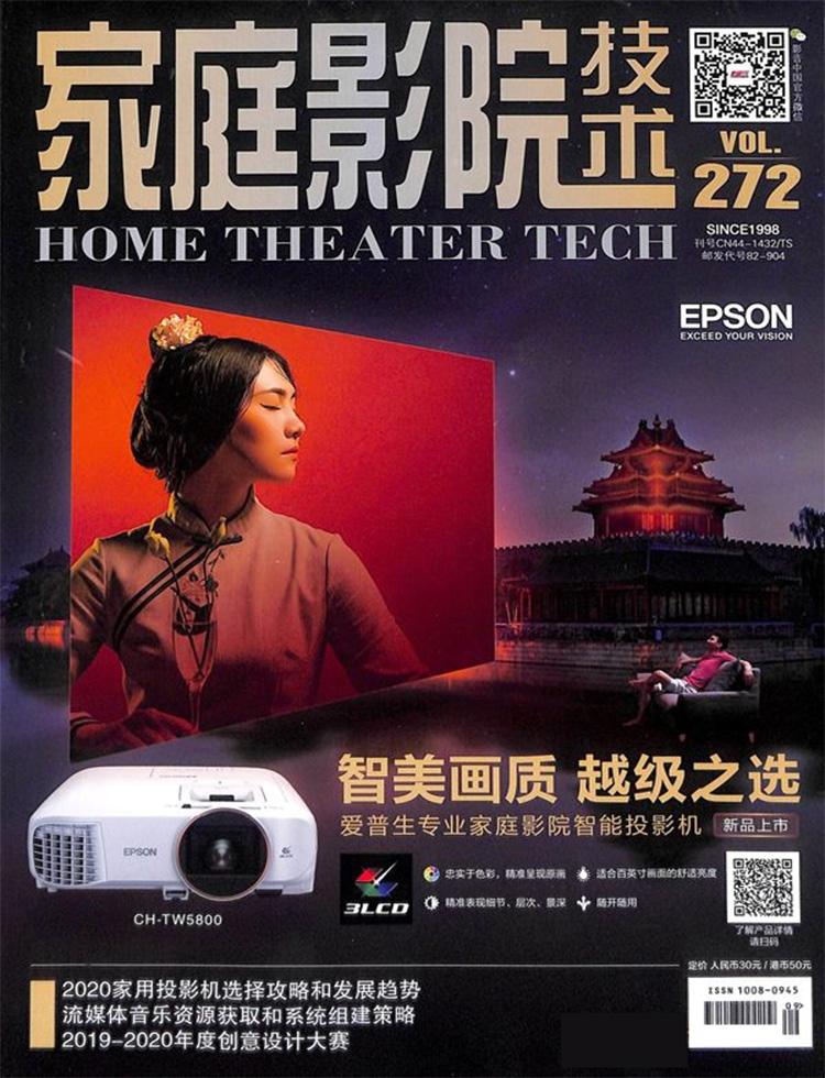家庭影院技术杂志