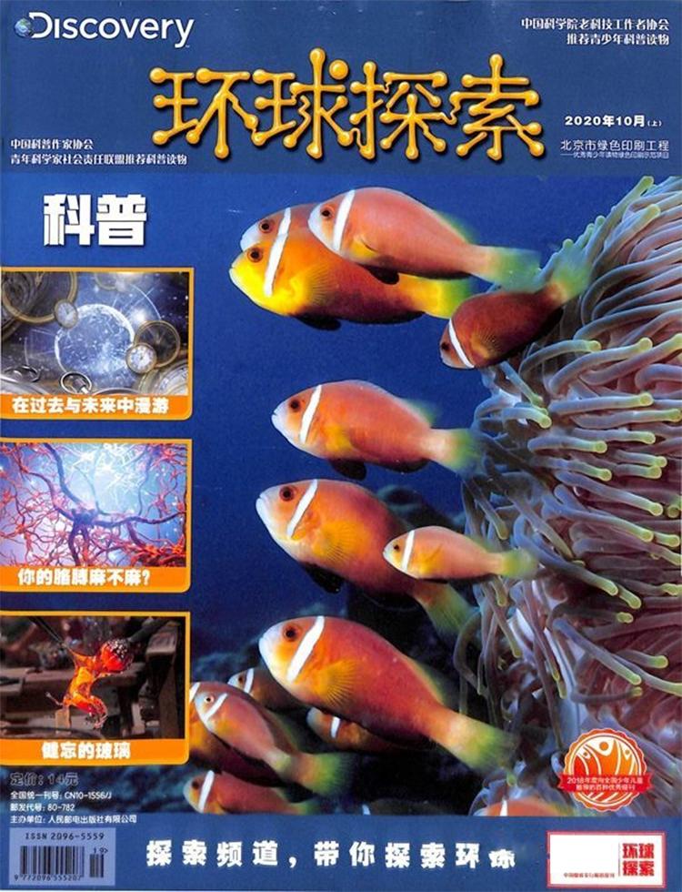 环球探索杂志