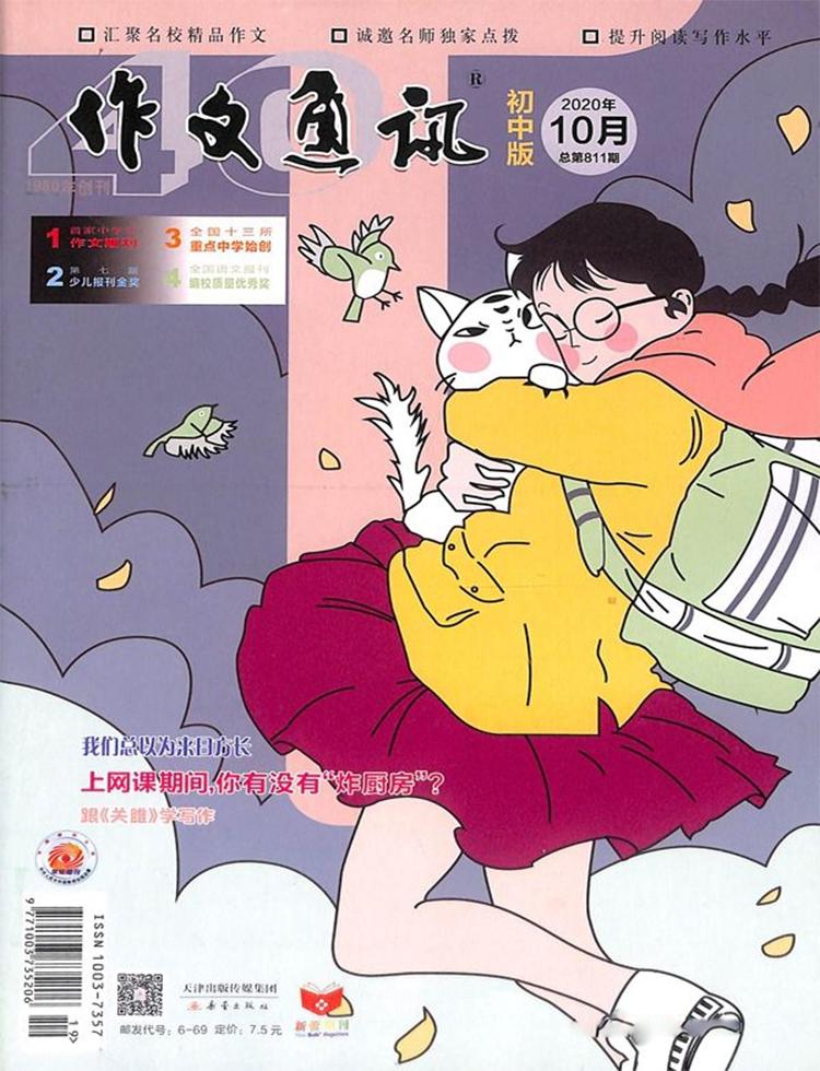 作文通讯杂志