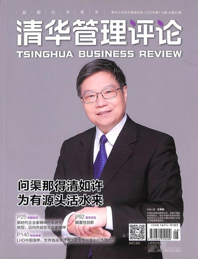 清华管理评论杂志