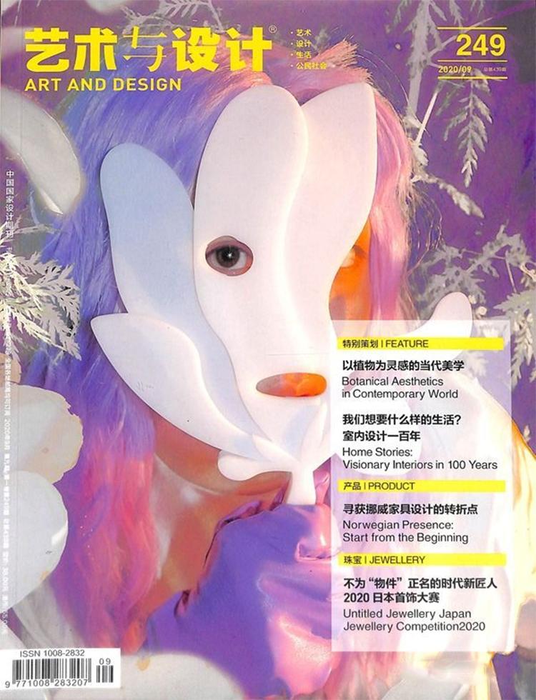 艺术与设计杂志
