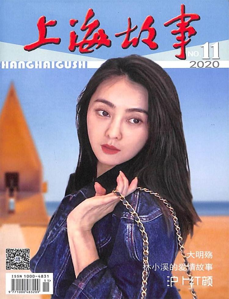 上海故事杂志
