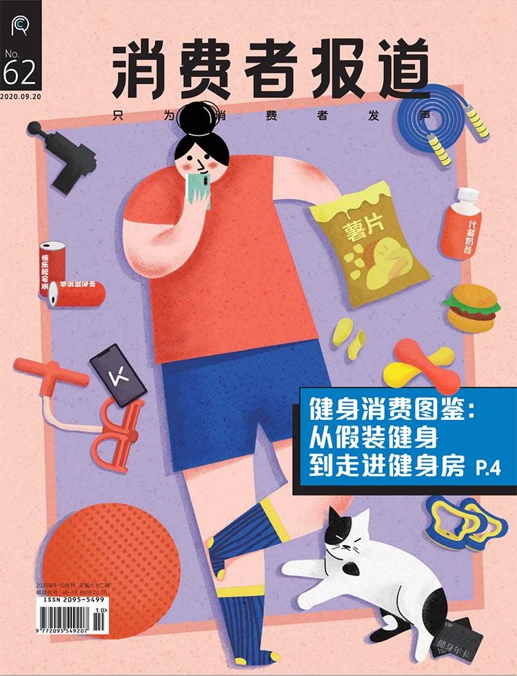 消费者报道杂志