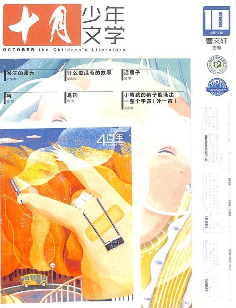 十月少年文学杂志