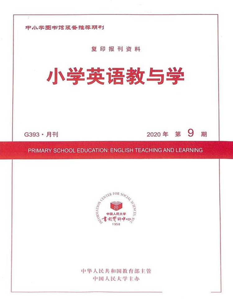 小学英语教与学杂志