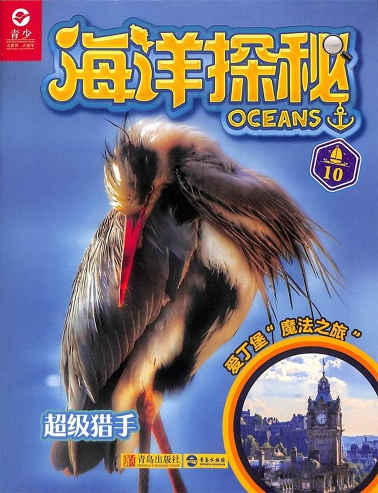 海洋探秘杂志