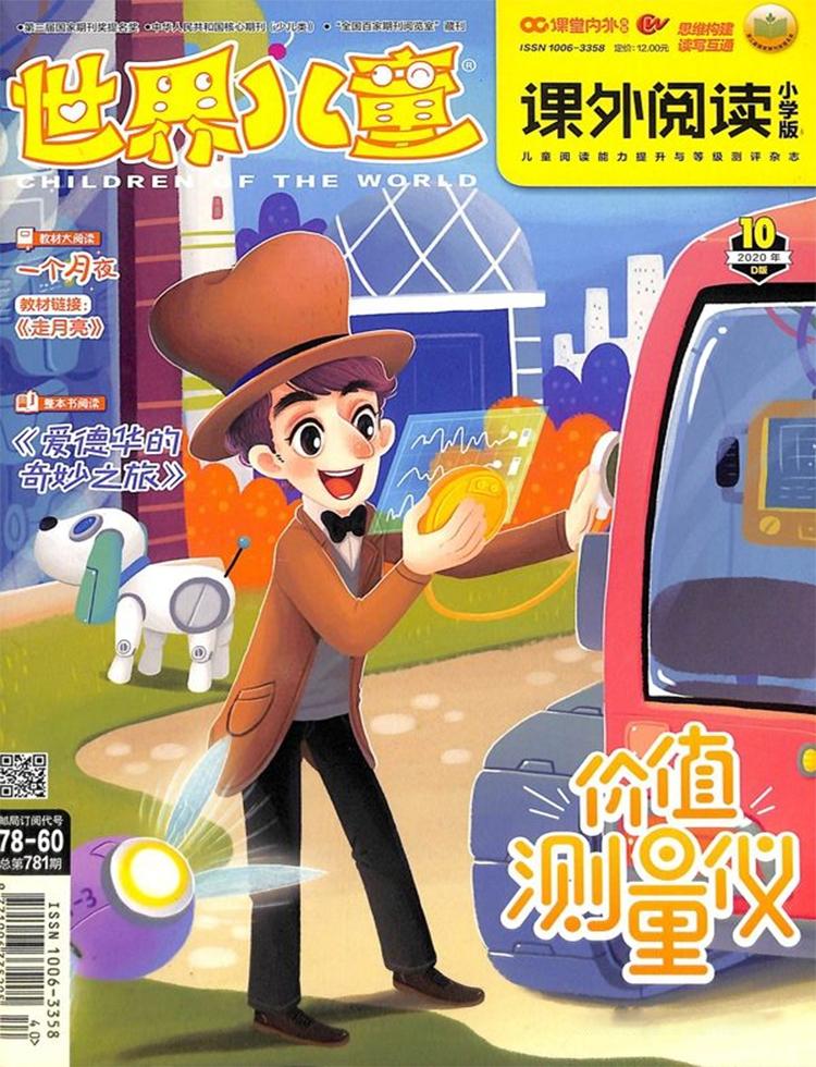 世界儿童小学生阅读杂志