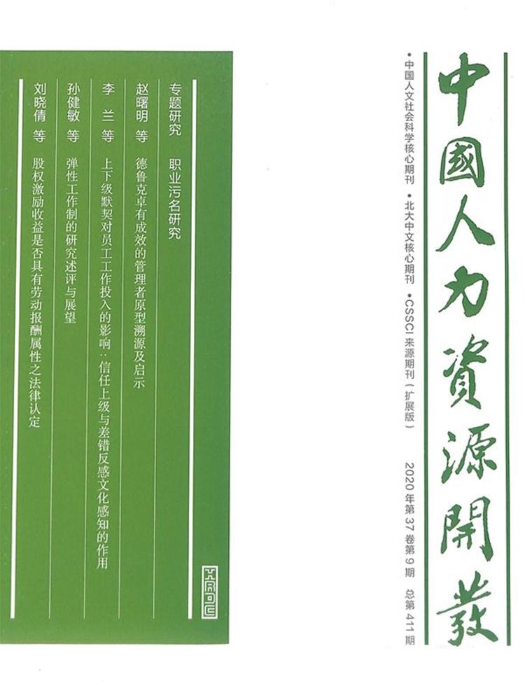 中国人力资源开发杂志
