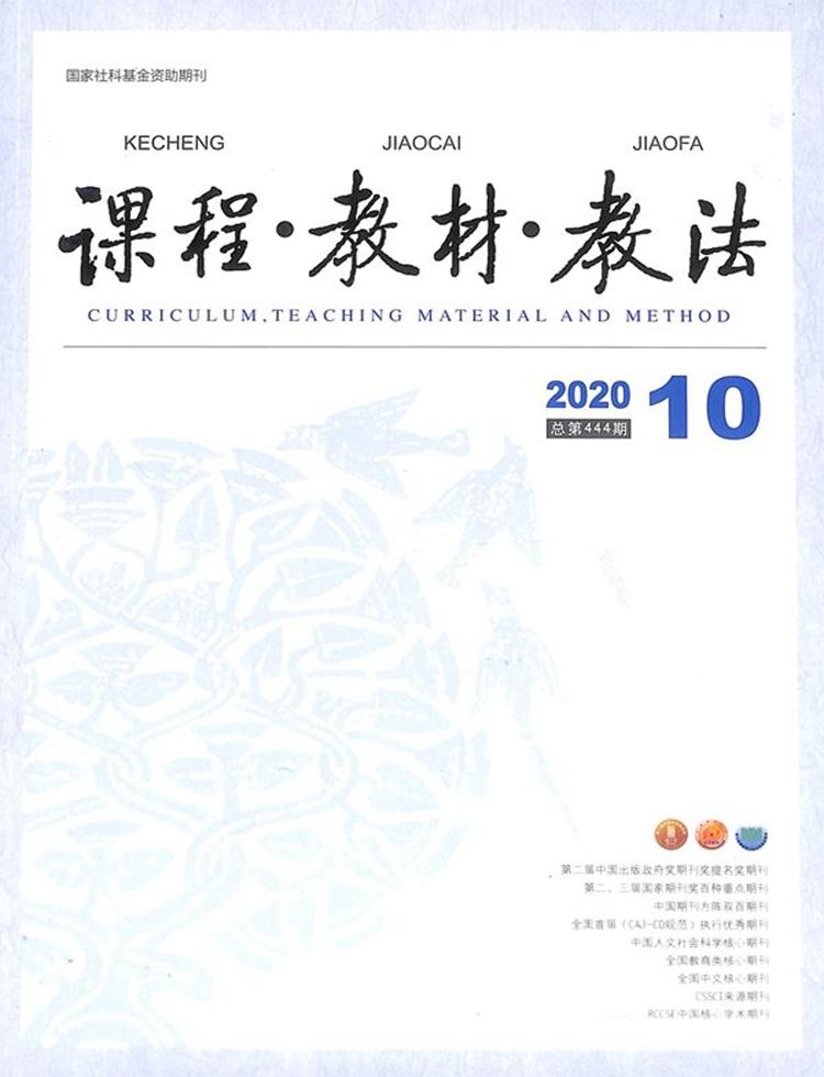 课程教材教法杂志
