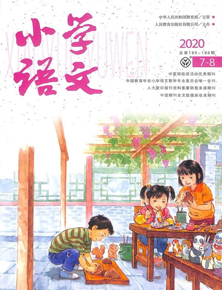 小学语文杂志