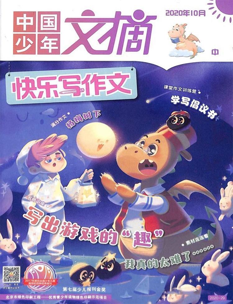 中国少年文摘杂志