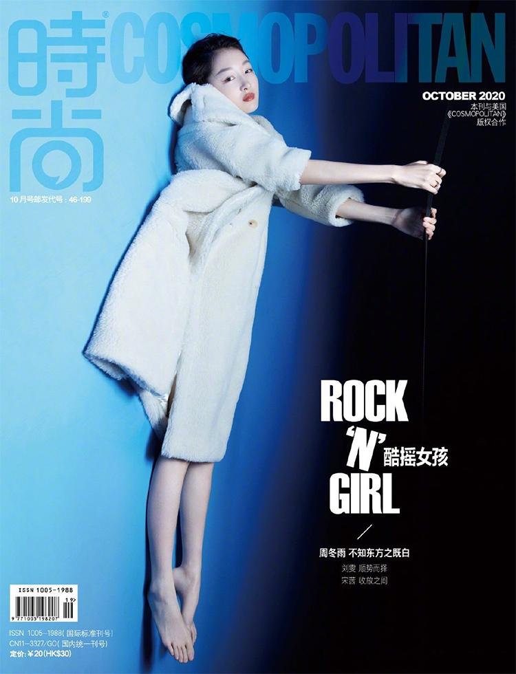 时尚伊人杂志