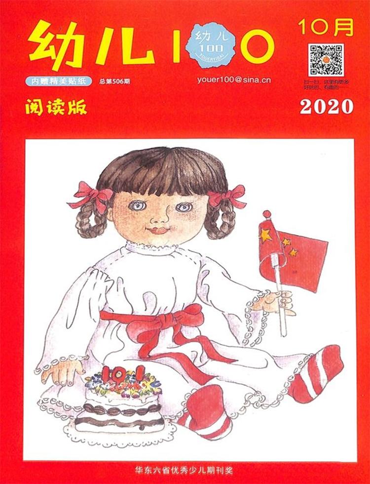幼儿100杂志