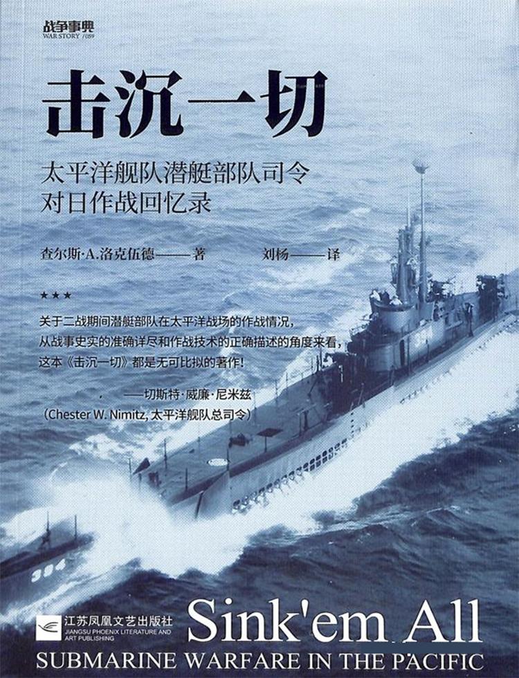 战争事典杂志