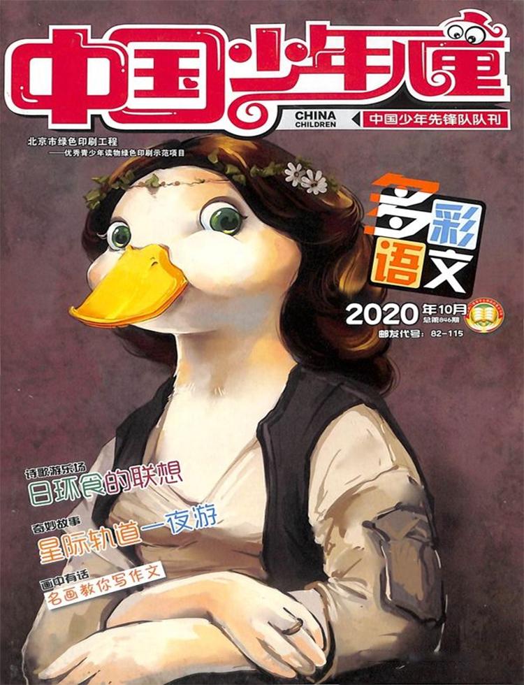 中国少年儿童杂志