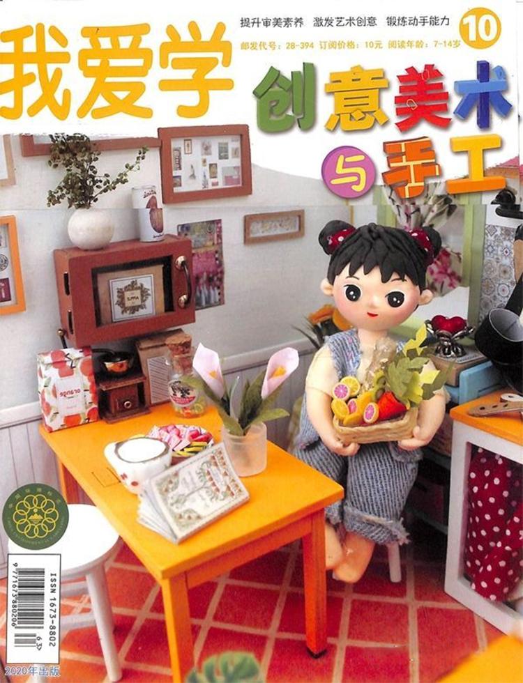 创意美术与手工杂志
