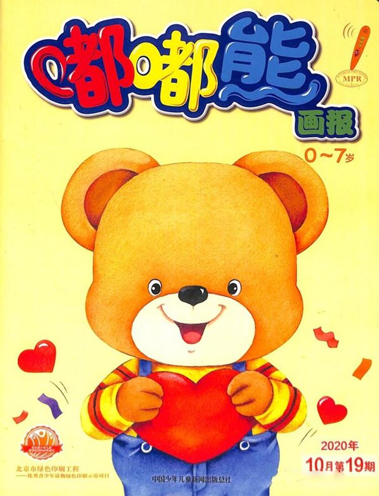 嘟嘟熊画报杂志