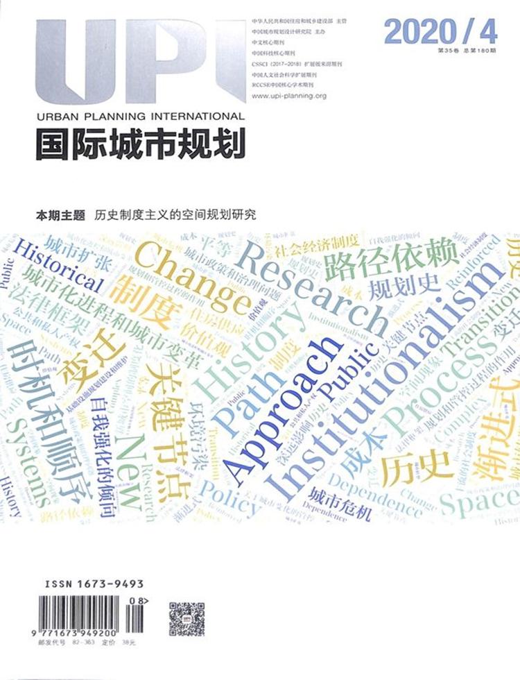 国际城市规划杂志