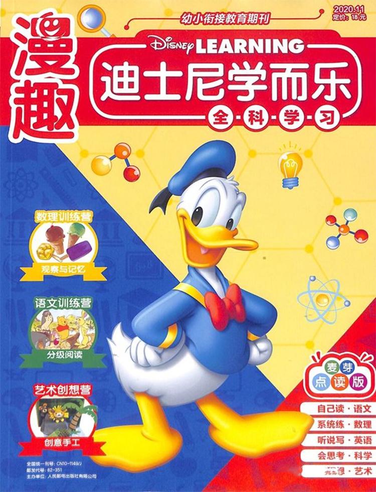小熊维尼杂志