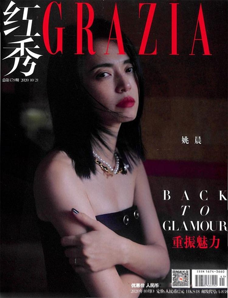 红秀grazia杂志