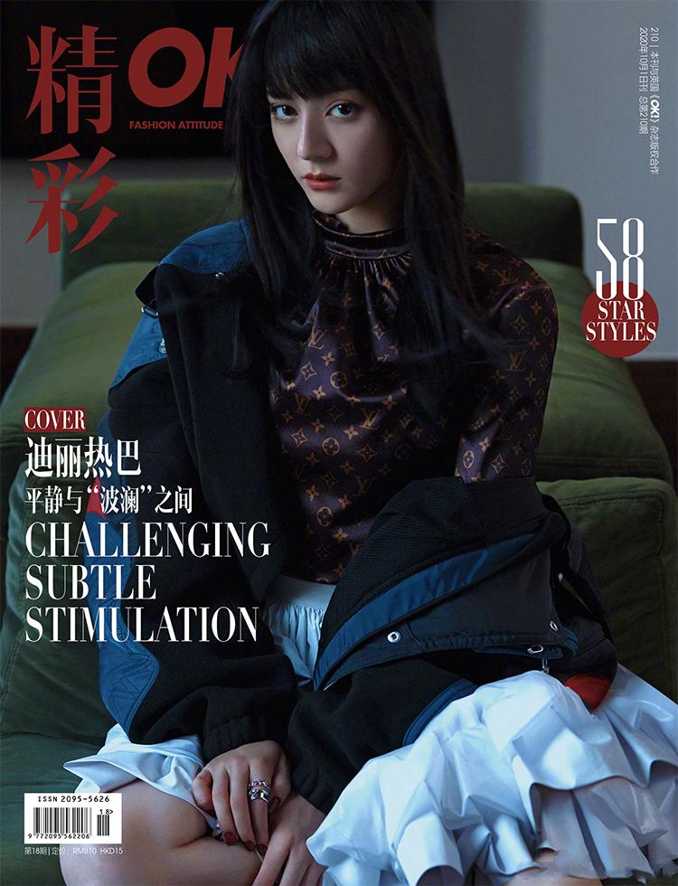 OK!精彩杂志