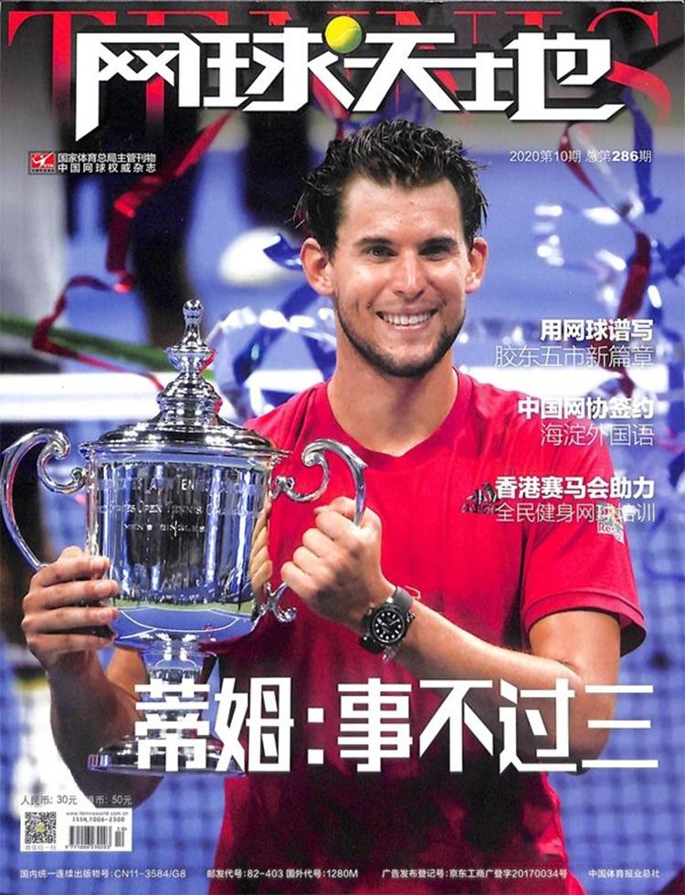 网球天地杂志