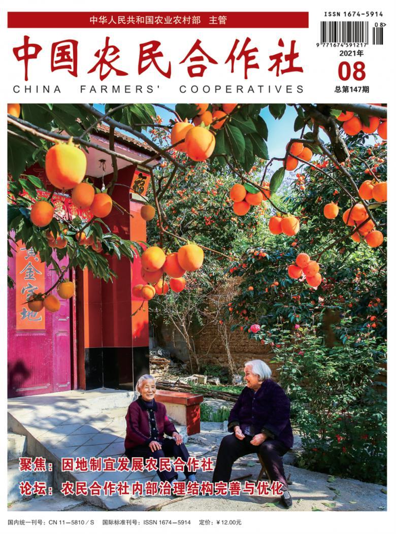 中国农民合作社杂志