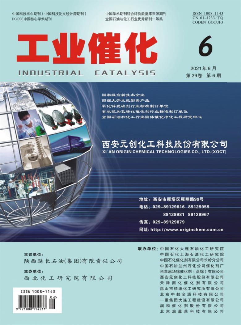 工业催化杂志