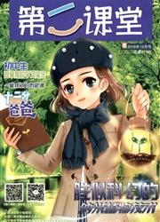 第二课堂杂志