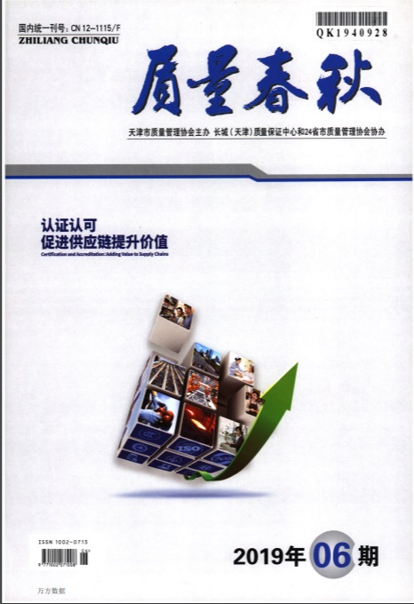 质量春秋杂志