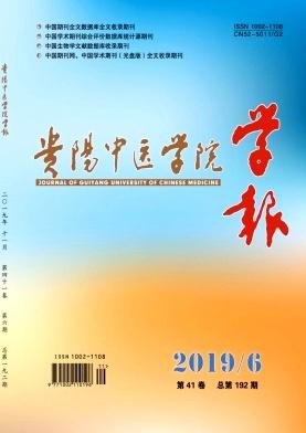 贵阳中医学院学报杂志