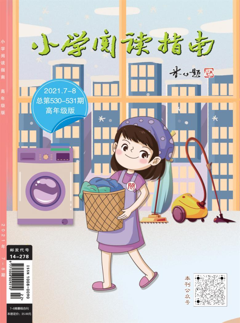 小学阅读指南杂志