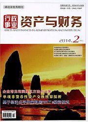 行政事业资产与财务杂志