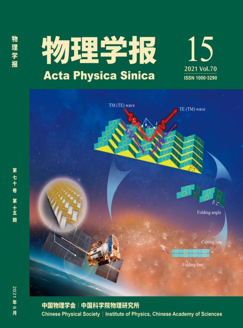 物理学报杂志