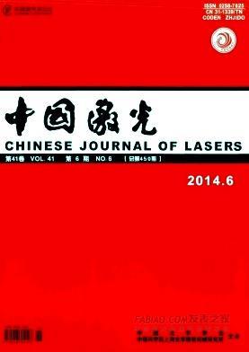 中国激光杂志
