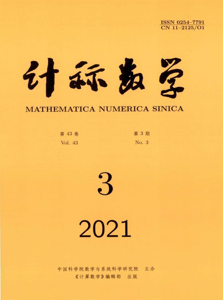 计算数学杂志