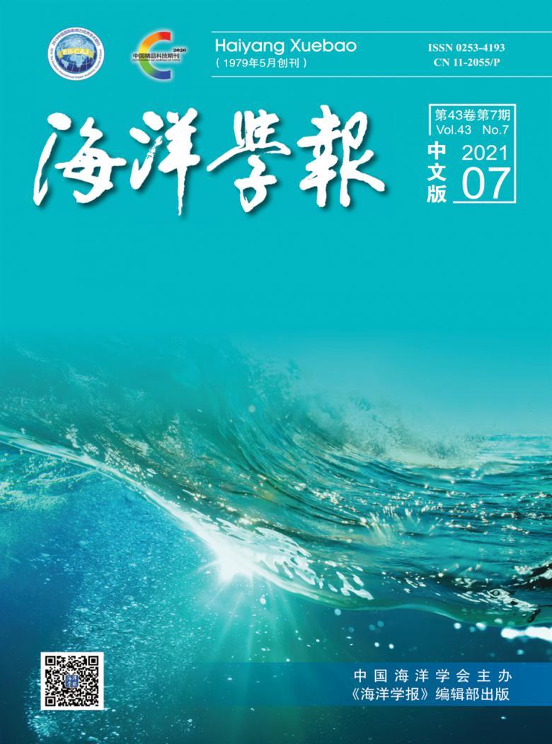 海洋学报杂志