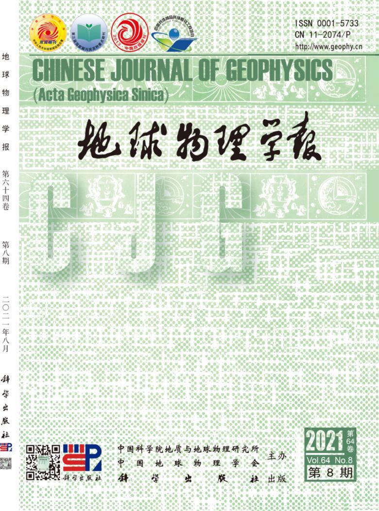 地球物理学报杂志