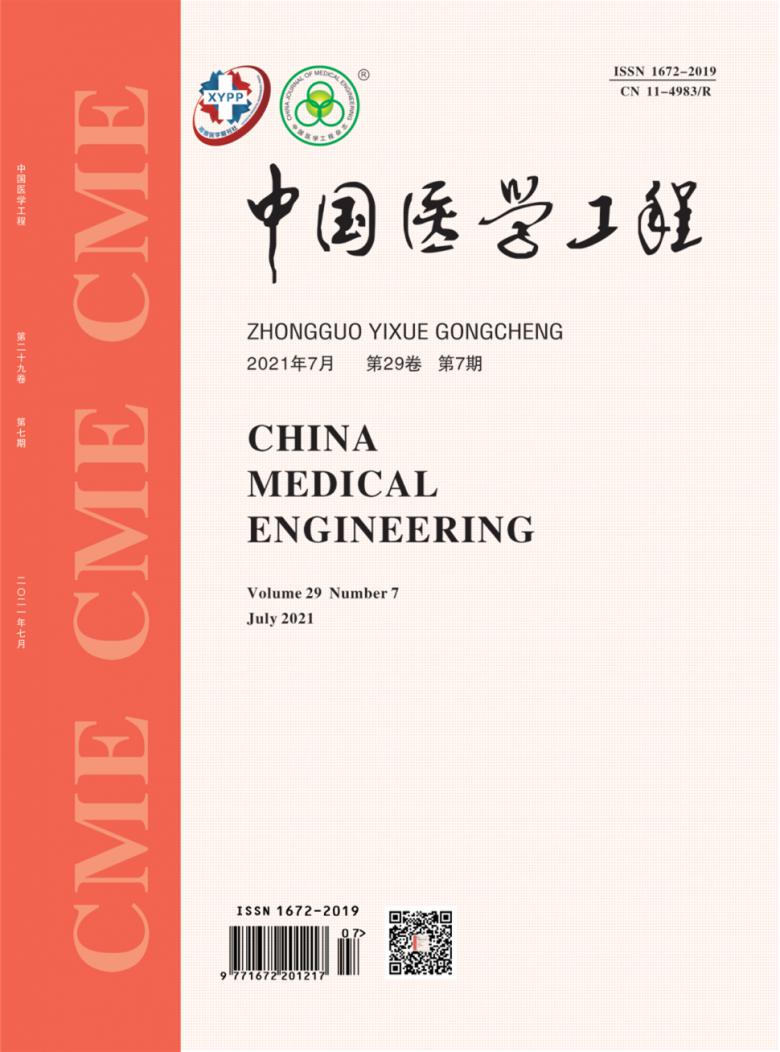 中国医学工程