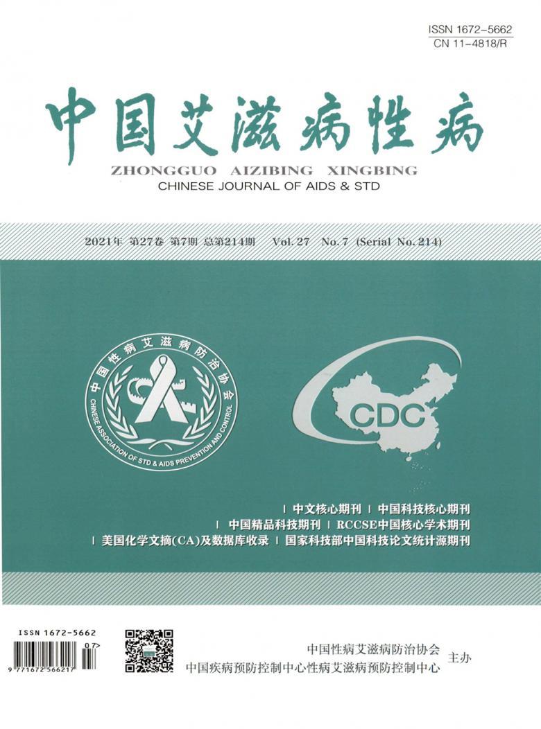 中国艾滋病性病杂志