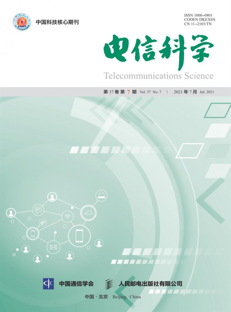 电信科学杂志