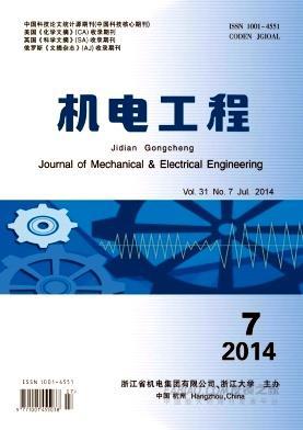 机电工程杂志