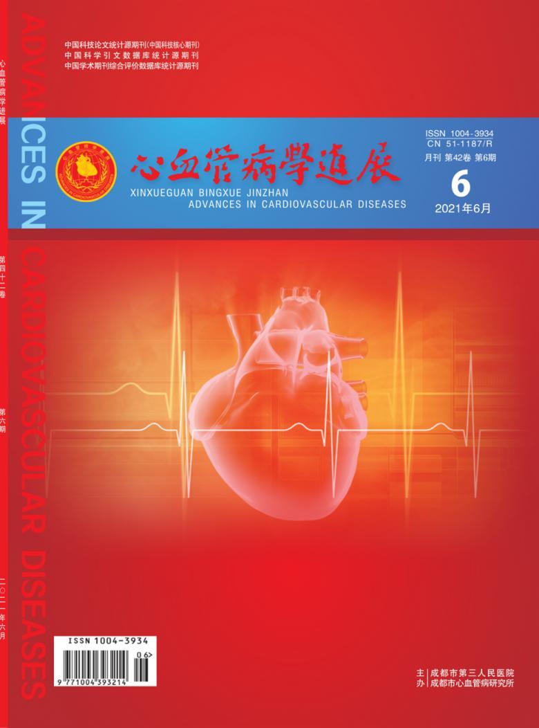 心血管病学进展杂志