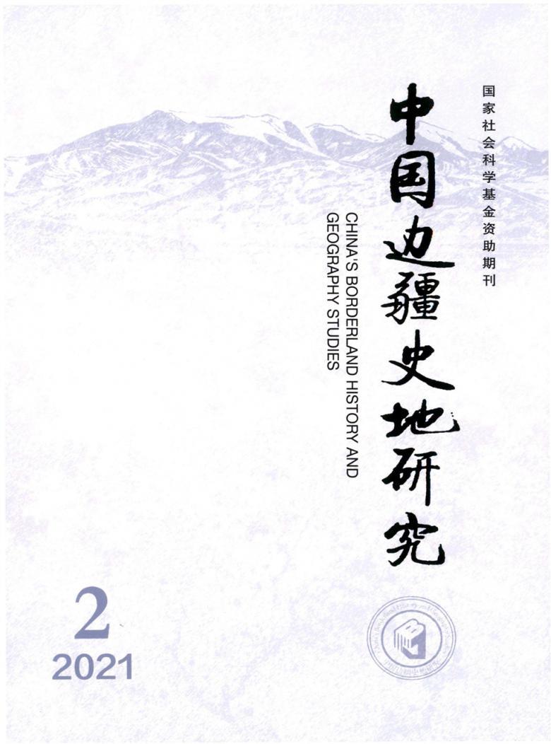 中国边疆史地研究杂志