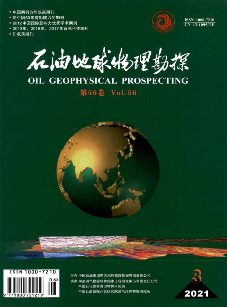 石油地球物理勘探杂志