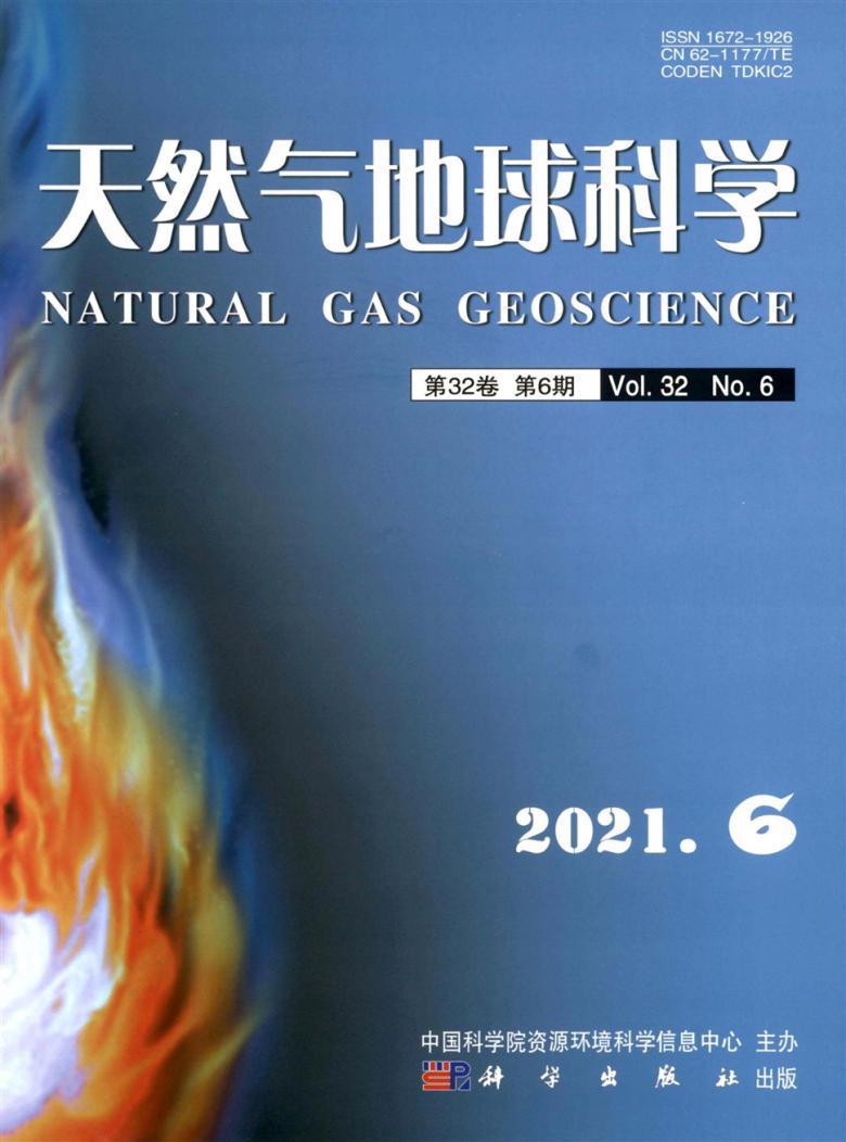 天然气地球科学杂志
