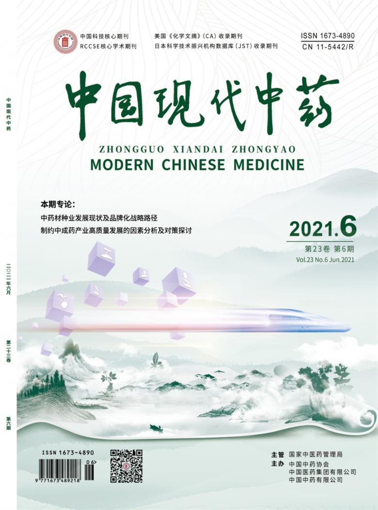 中国现代中药杂志
