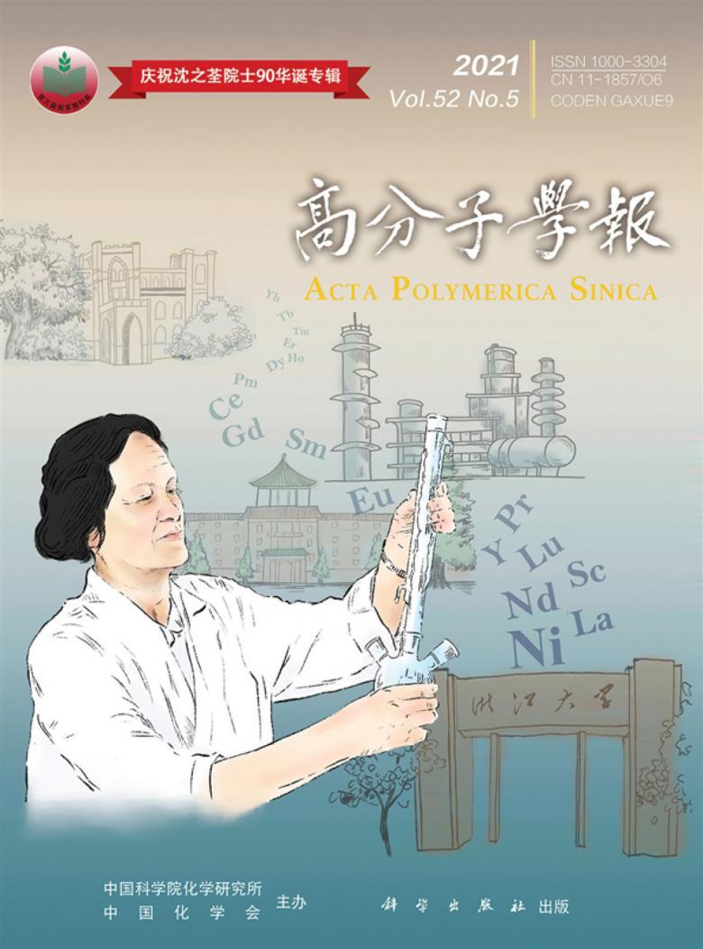 高分子学报杂志